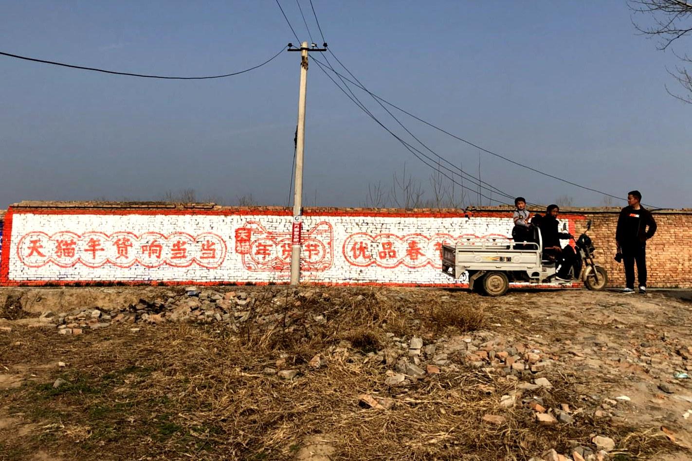 淘宝农村刷墙艺术盘点哪个文案更走心
