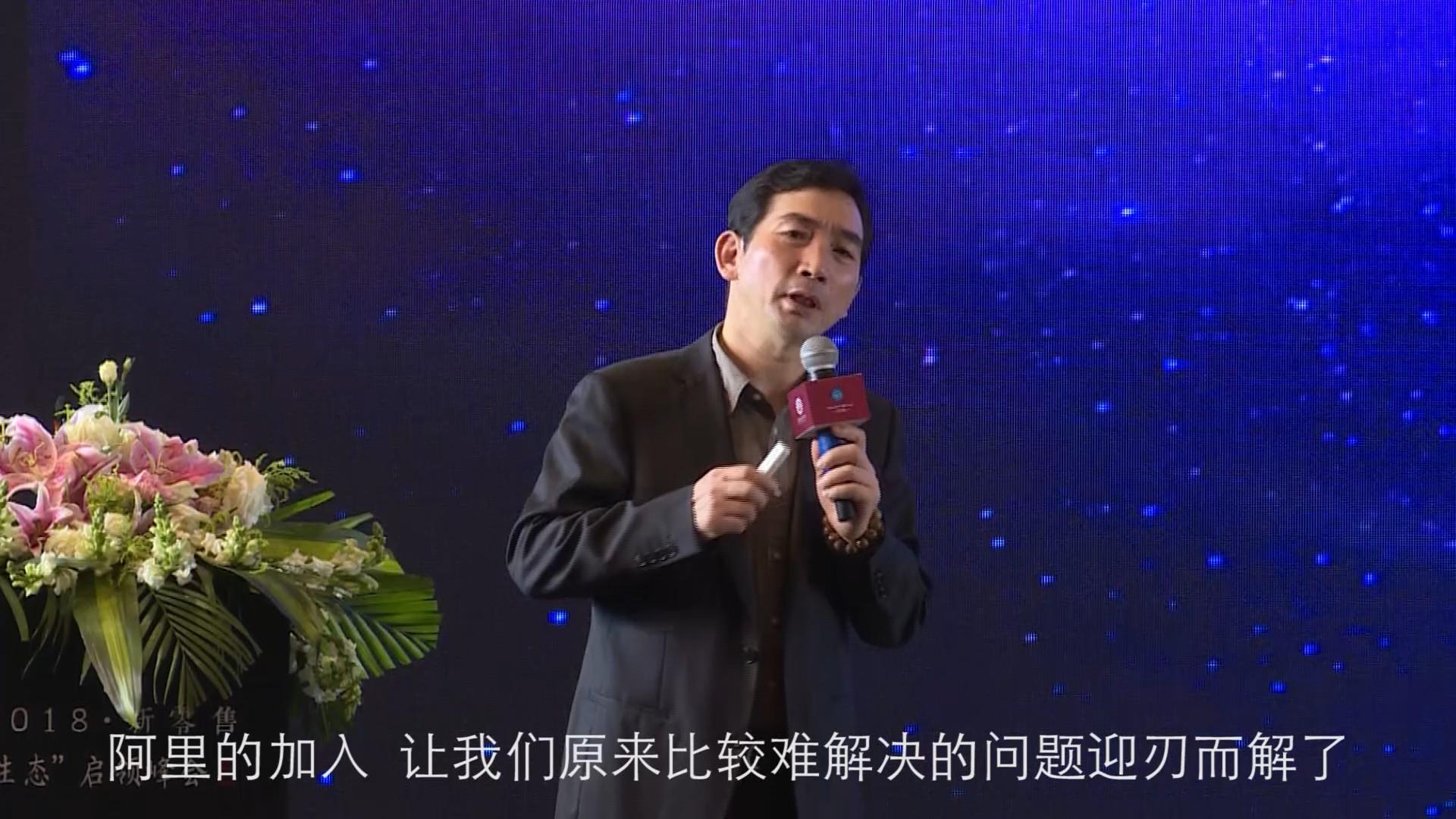 大润发COO袁彬谈与阿里合作:如鱼得水