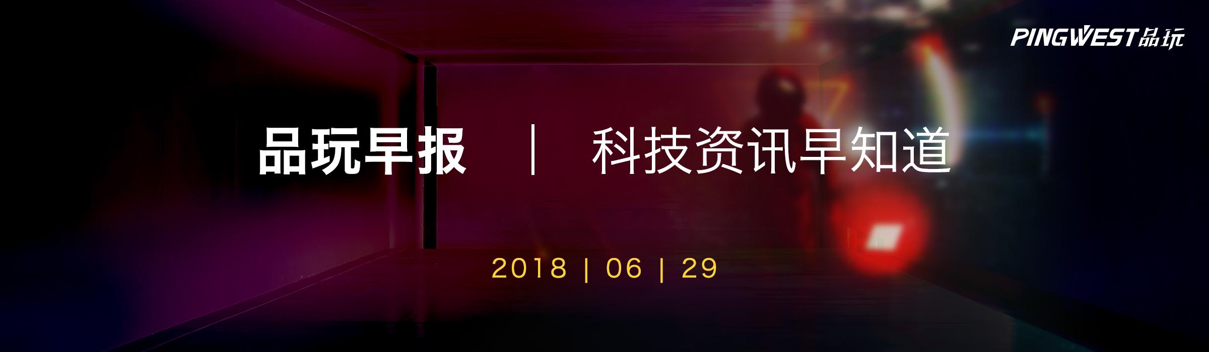 【早报】三星将于8月9日发布Note9
