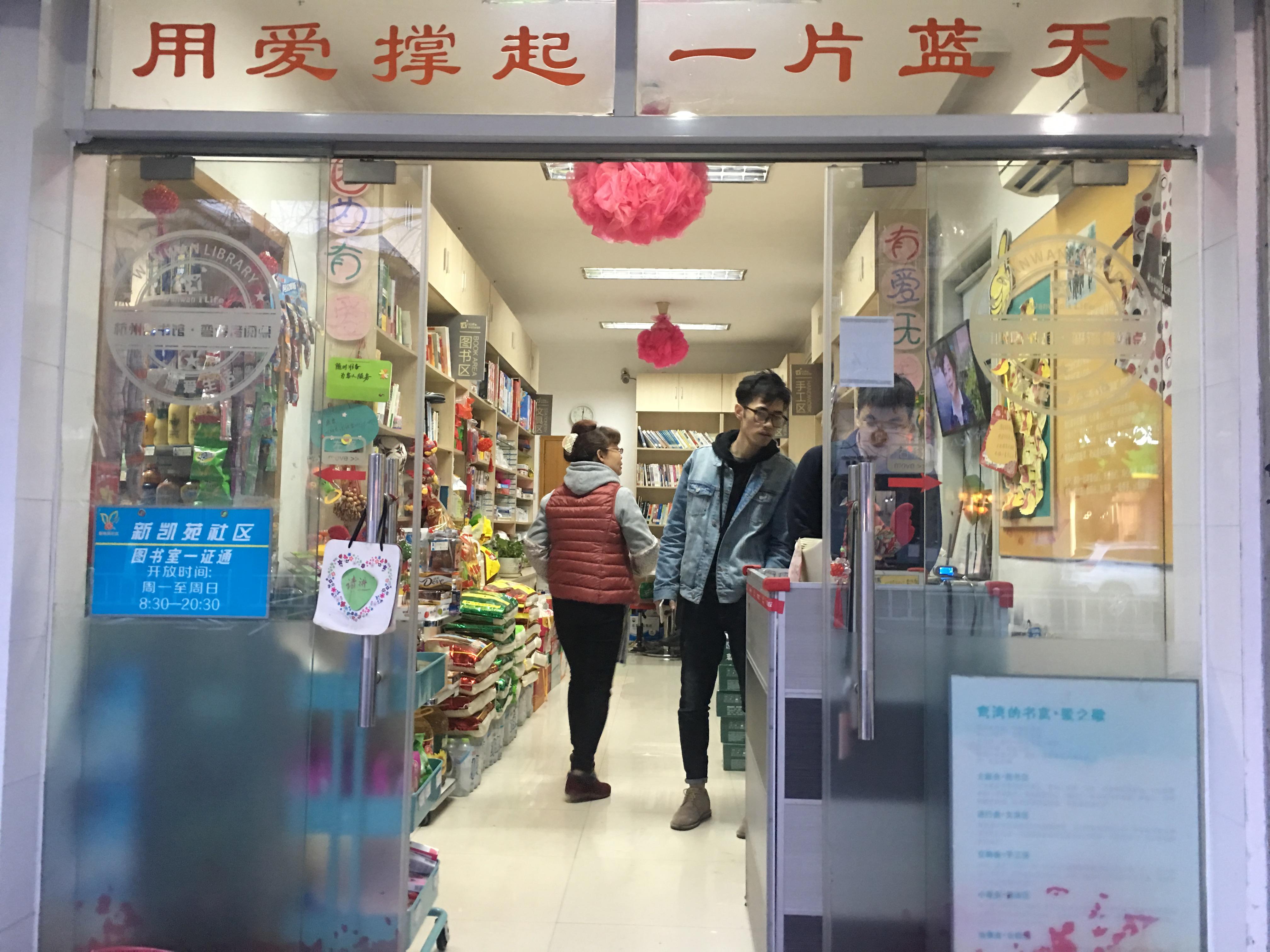 """阿里巴巴副总裁和女人联手""""爆改""""小超市"""