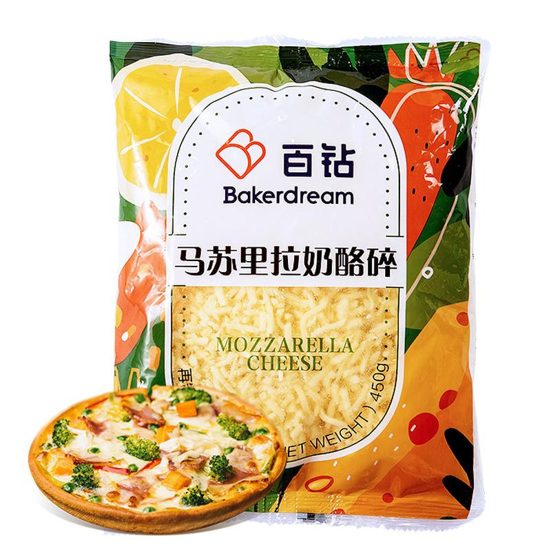 百钻马苏里拉奶酪碎450g家用做披萨拉丝奶油芝士碎条烘焙原材料