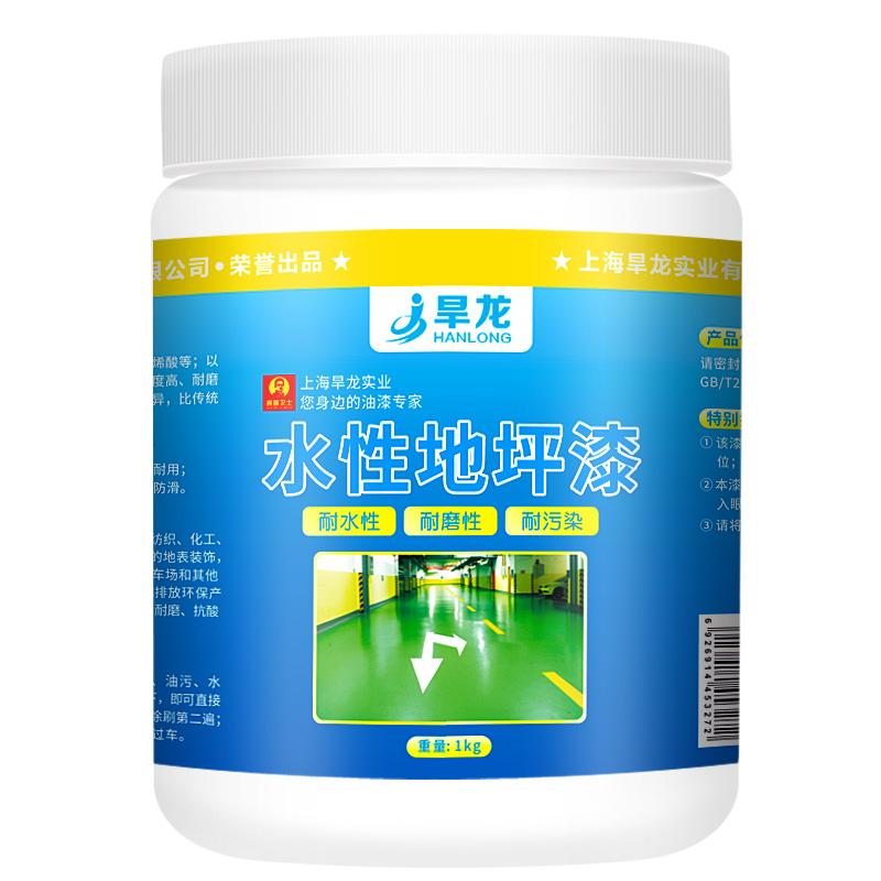 水泥自流平室内家用防水耐磨地坪漆好用吗