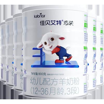 【买6发8】佳贝艾特旗舰荷兰进口婴儿配方羊奶粉3段悠装800g*6罐