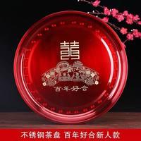 结婚圆形红色敬茶嫁妆婚庆糖果茶盘