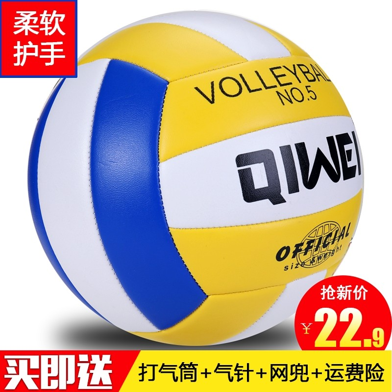 Special volleyball for middle school students examination junior middle school students Baoyou No. 5 volleyball special ball for middle school students examination