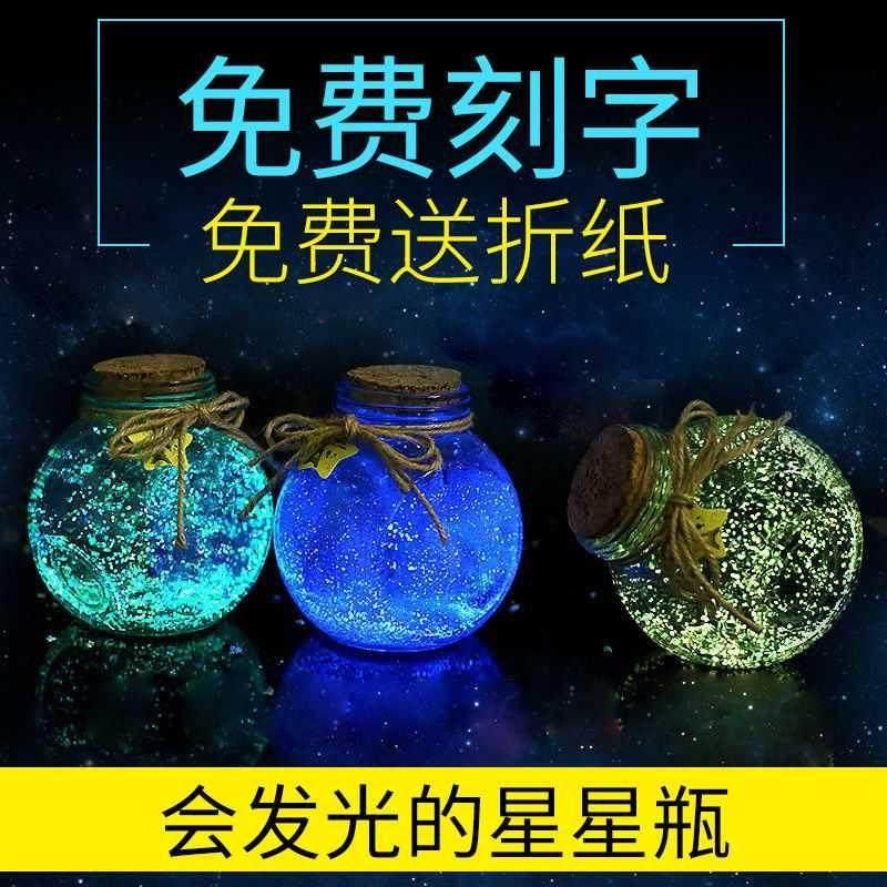 夜光荧光星星瓶玻璃瓶漂流瓶星空发光瓶情人节表白生日礼物