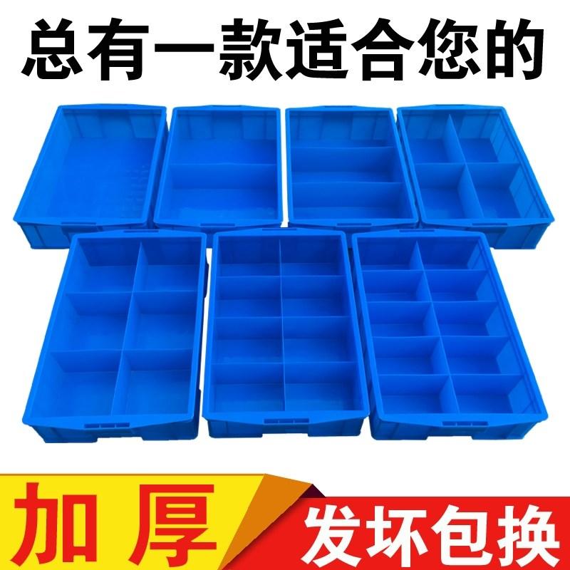 Plastic rectangular parts, screw tools, storage, hardware, partition, accessories, turnover, thickening, sub box, box, grid