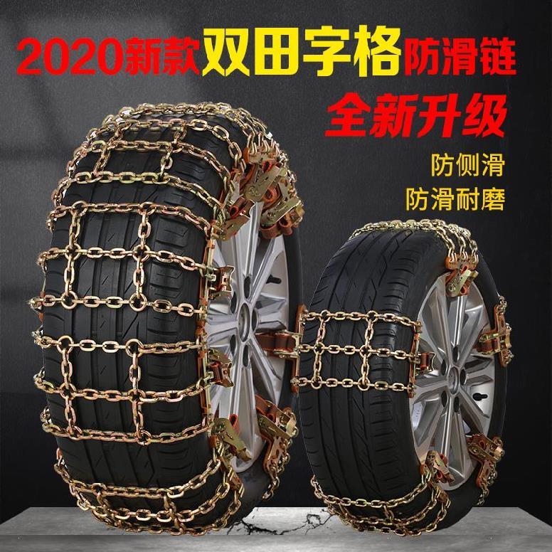 .防滑链轿车雪地轻型卡车轮胎自动收紧泥泞神器不伤胎新品汽车安