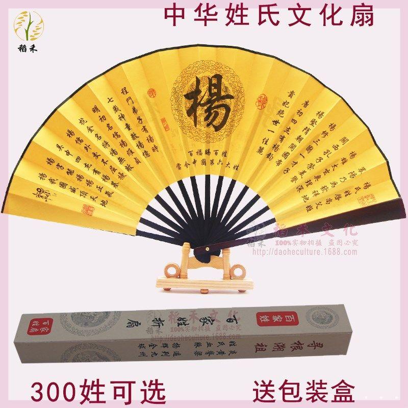 百家姓扇子10寸中国风男士绢布折扇送朋友同学生日礼物姓氏扇子