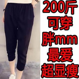 大码哈伦裤女装夏裤 200斤女短裤七分哈伦裤女款夏季胖mm显瘦宽松