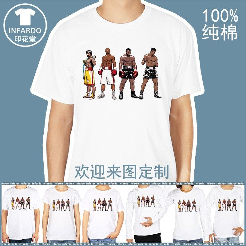Boxing champion Pacquiao Mayweather Tyson Ali printed T-shirt womens custom party childrens clothes