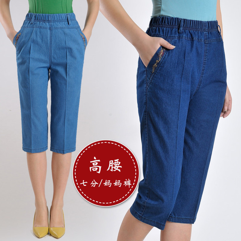 Summer middle aged and elderly womens pants elastic waist embroidered elastic 7-point jeans mothers pants thin 7-point pants