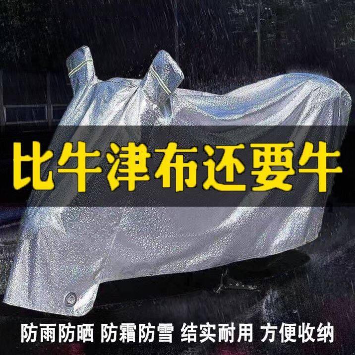 。新电动车防晒罩遮阳罩防雨男女雪四季通用霜加大款车罩雨水反光