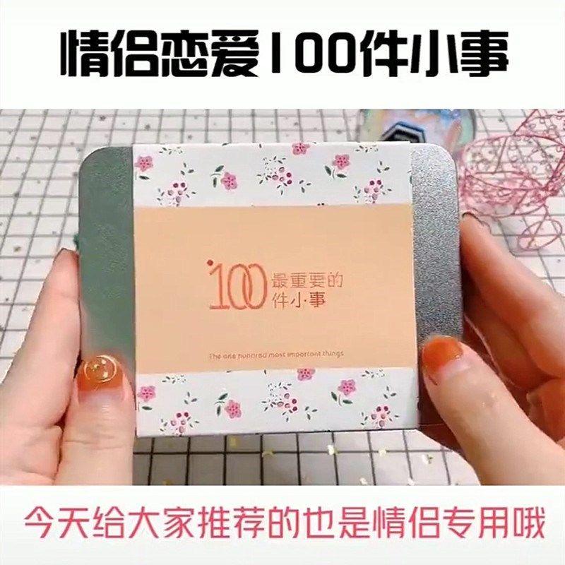 情侣必做100件事恋爱打秀恩爱送男女朋友生日纪念片网红礼物