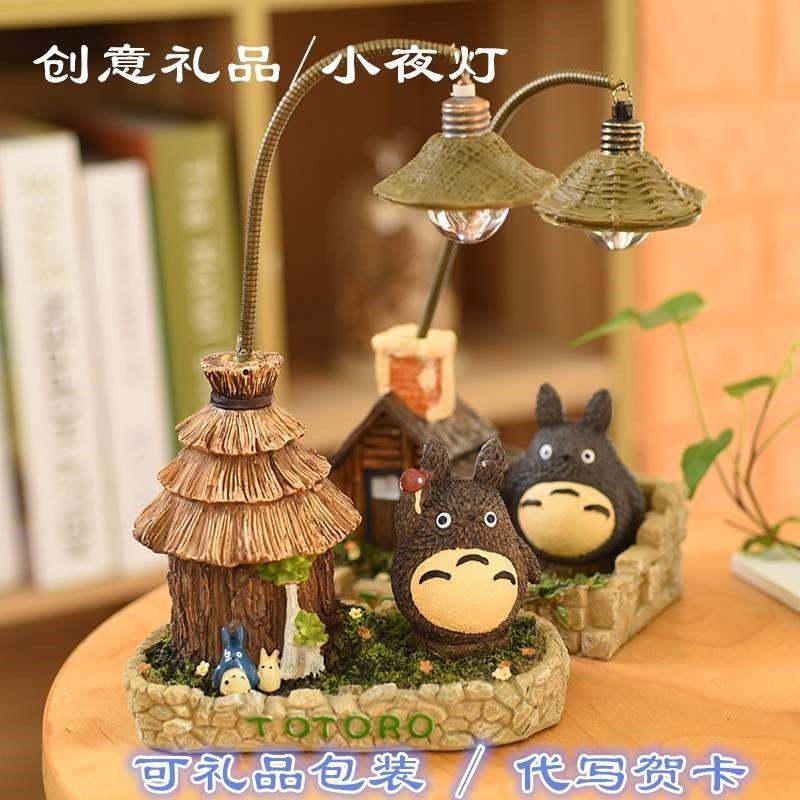 生日礼物龙猫小夜灯女生有意义送朋友闺蜜男同学情侣创意实用礼品