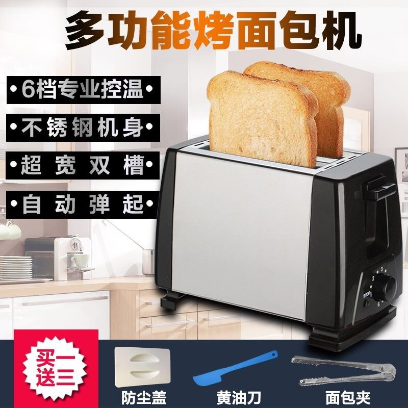 Stainless steel household baking appliances small household appliances mini tools small toast kitchen toaster dormitory students