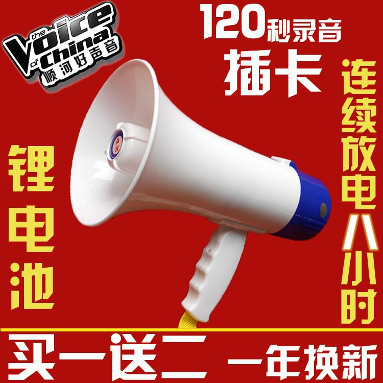 扩音器带录音讲话扬声器喇叭播音声带阔括音器叫卖外卖商用小啦叭