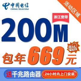 浙江宁波电信宽带办理本地提速续费套餐网络宽带加速新装100/200M图片