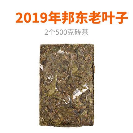 (邦东韵)500克老叶春茶砖茶2个