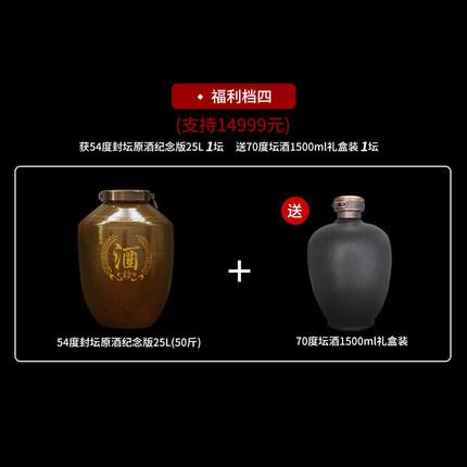 54度封坛原酒纪念版25L(50斤)