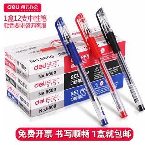 得力文具中性笔0.5签字笔12支 笔芯碳素笔办公用品黑色水笔