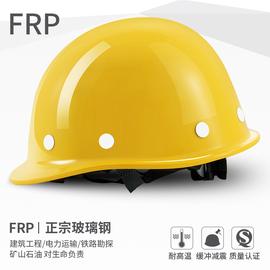 玻璃钢安全帽加厚ABS透气建筑工程工地施工防砸国标头盔劳保印字