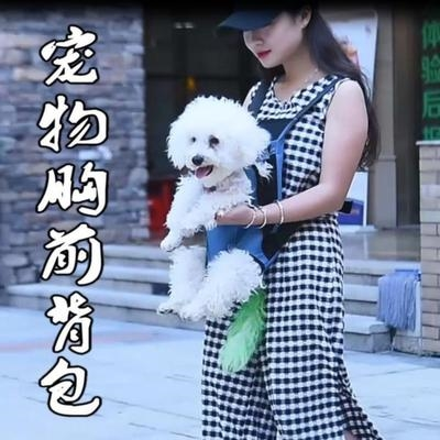 Carry large and medium-sized portable pet out bag, portable vest cat backpack, Teddy dog, dog, small dog.