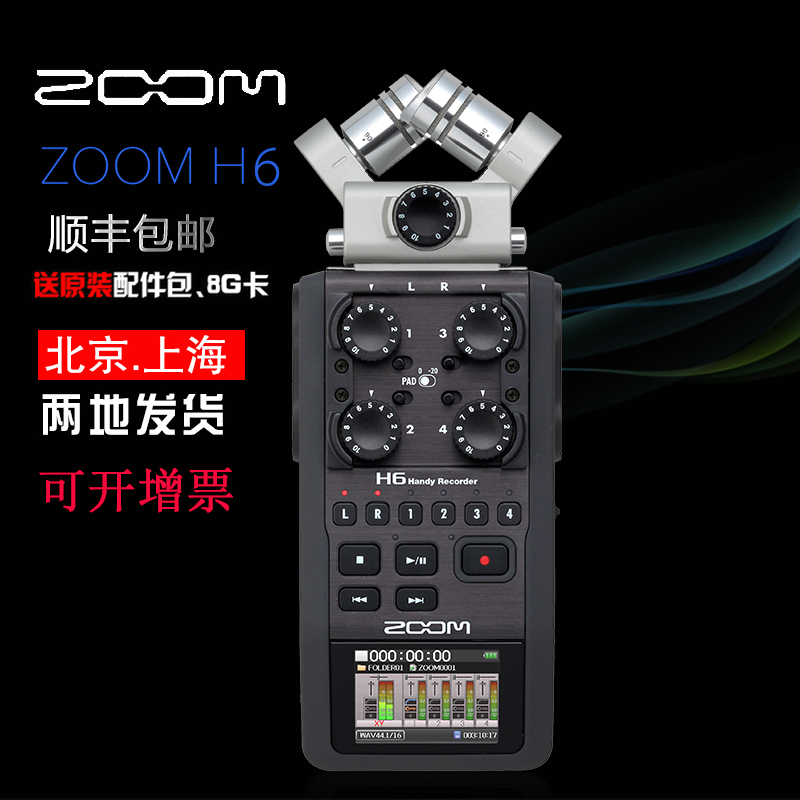H6 5d3 SLR camera t carries professional handheld digital recorder microphone and news interview recorder