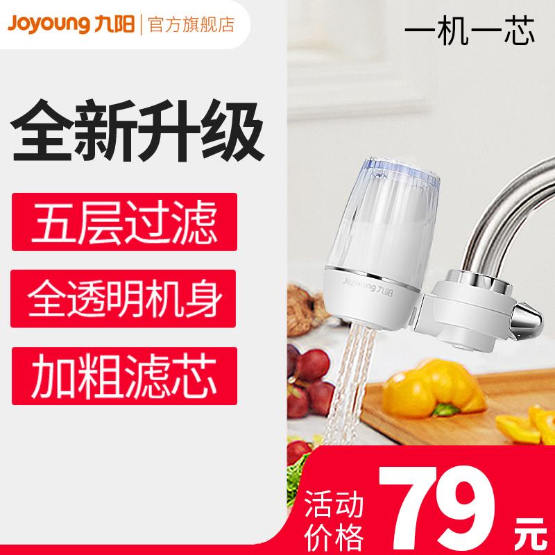 九阳J-bWYT02净水器家净厨房自来水过滤活性炭净水机龙头用化器
