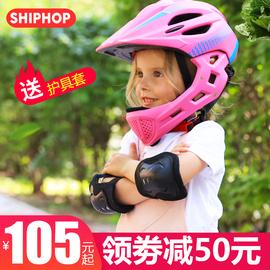 shiphop儿童平衡车头盔全盔滑板车溜冰鞋安全帽滑步车自行车护具