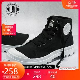 PALLADIUM帕拉丁旗舰店小白鞋经典百搭学生高帮帆布鞋男女鞋75442