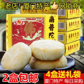 南普陀素饼240g厦门特产绿豆馅饼南普陀寺素饼红豆椰子饼南瓜饼