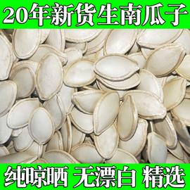 2020年内蒙古新货生南瓜子中 大片带壳南瓜籽农家自种散装2斤5斤