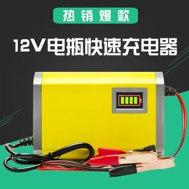 智能修复12V踏板摩托车电瓶充电器汽车铅酸蓄电池12V充电机通用型