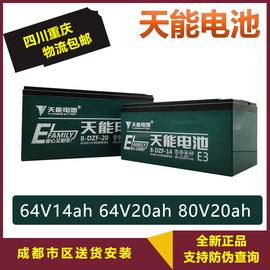 天能电动车电瓶电池64V14ah 20AH 80v成都市区送货安装川渝包邮