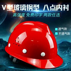 安全帽工地国标加厚透气施工工程头盔V型玻璃钢型电力防护帽印字