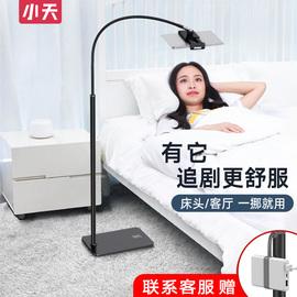 懒人手机支架iPad平板电脑pad落地式直播支撑架万能通用桌面床上用追剧神器多功能家用可伸缩夹子床头手机架