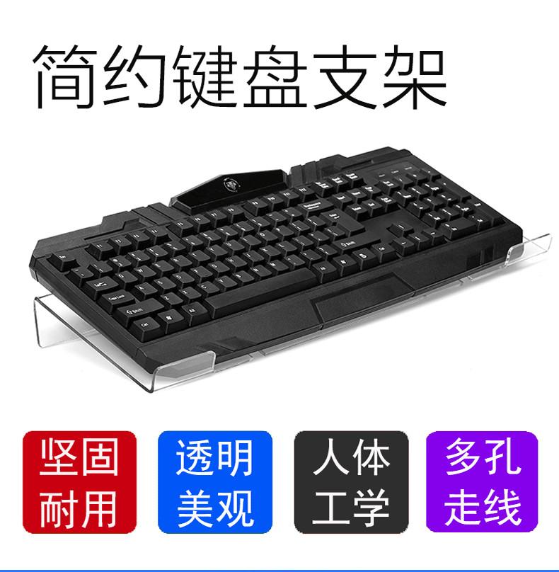 键盘支架台式电脑托架笔记本架倾斜免打孔免安装增高桌.面配件懒