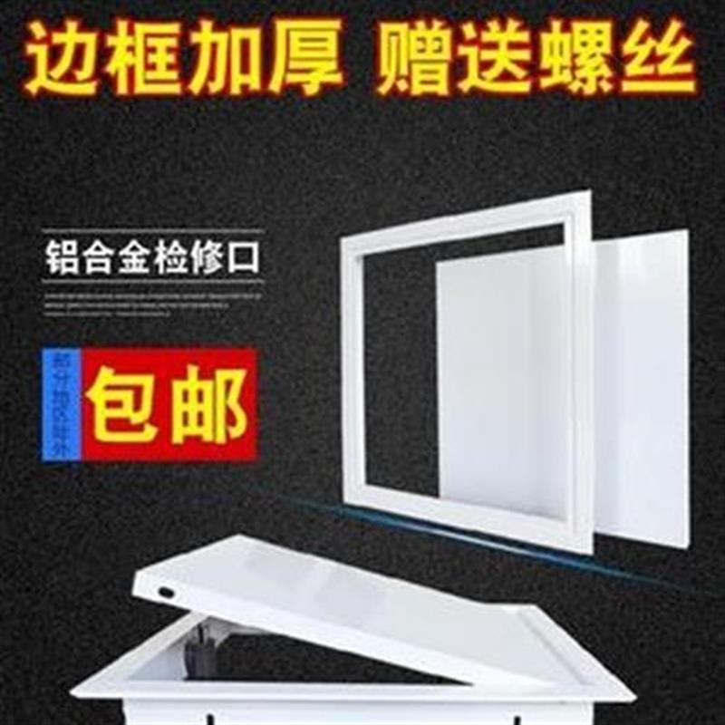 新品道检查口盖子维修孔装饰品暗藏式家用面板天花板方Z形暗门房