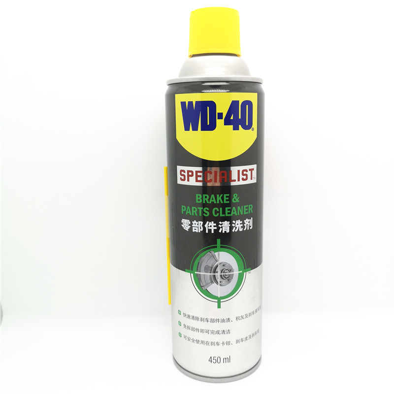 WD-40 parts cleaning agent for automobile brake abnormal noise system D series caliper pump silencing and disassembly free cleaning agent WD40