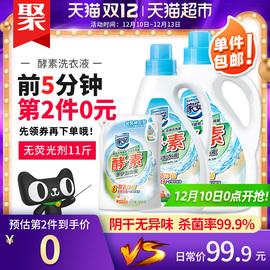 家安洗衣液天然酵素量贩组合装 家庭大包装11斤阳光净菌抑菌清香