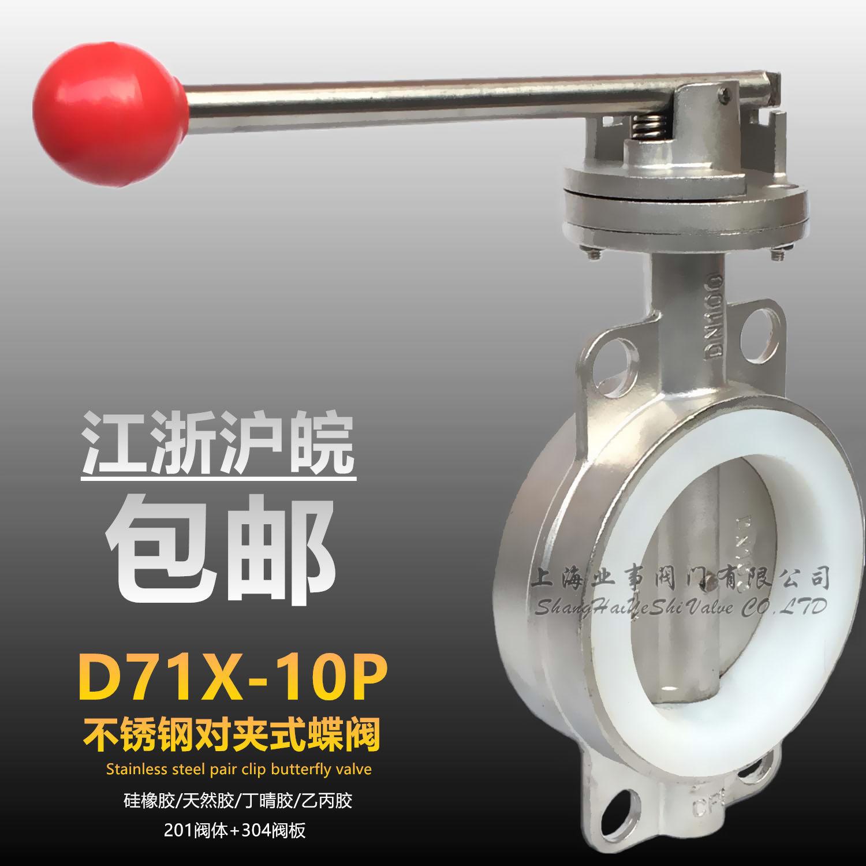 D71X-10P手动201不锈钢手柄对夹式蝶阀DN40 50 65 80 100 125 150