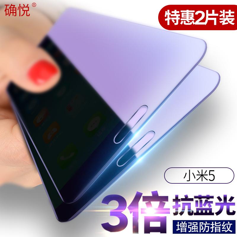 确悦 小米5钢化膜 小米5x抗蓝光高清透明防爆5c抗指纹mi5手机贴膜