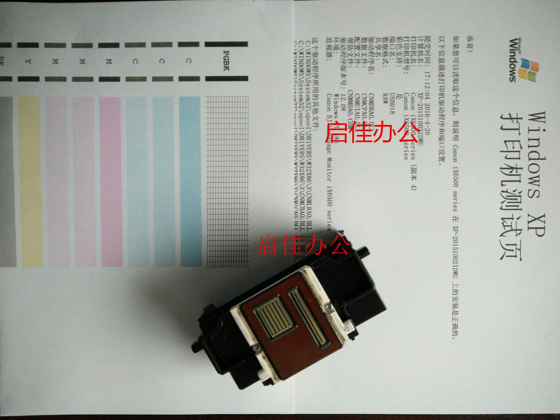 佳能QY6-0080 喷头iP4880 IP4980 MG5280 iX6580 打印头