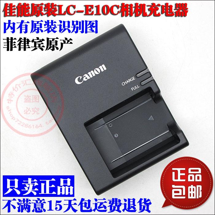 原�bCanon佳能EOS X50 T3 LC-E10 1100D�畏聪�C��池板座充�器
