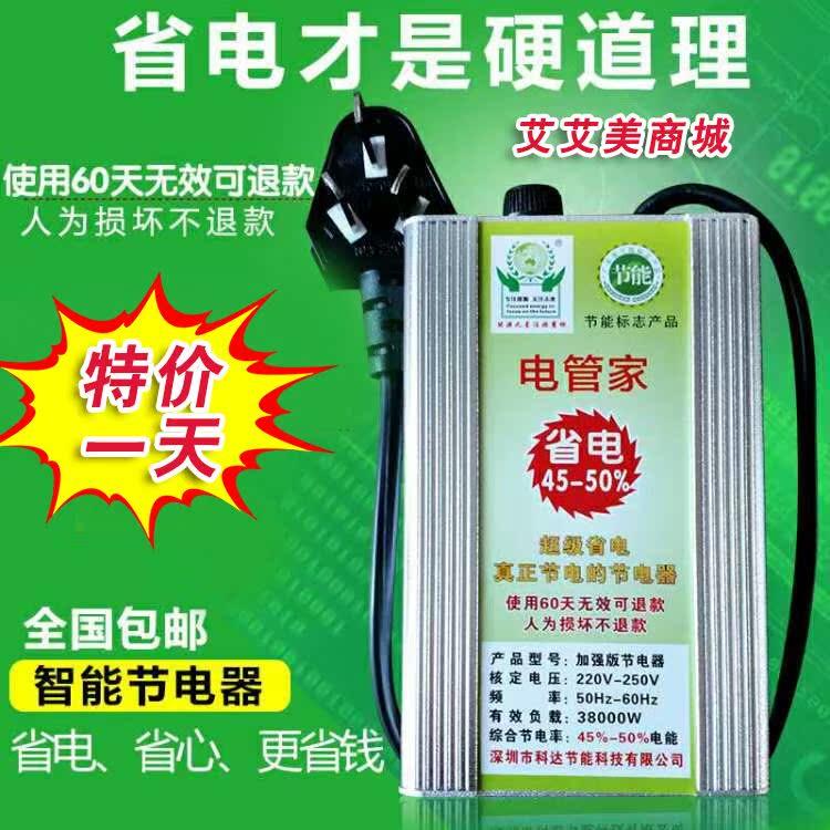 Большой мощности энергосберегающий устройство домой мощность король умный мощность устройство амперметр энергосбережение устройство не- украсть электричество медленно техника подлинный