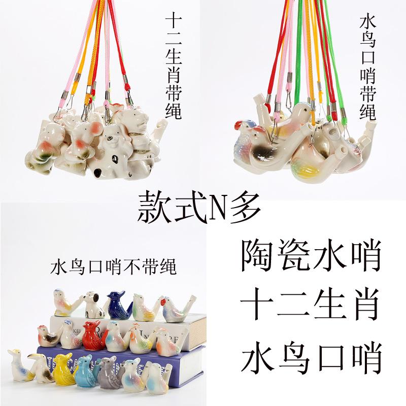 儿童口哨水鸟陶瓷鸟哨十二生肖水哨子宝宝玩具手绘小鸟哨套装