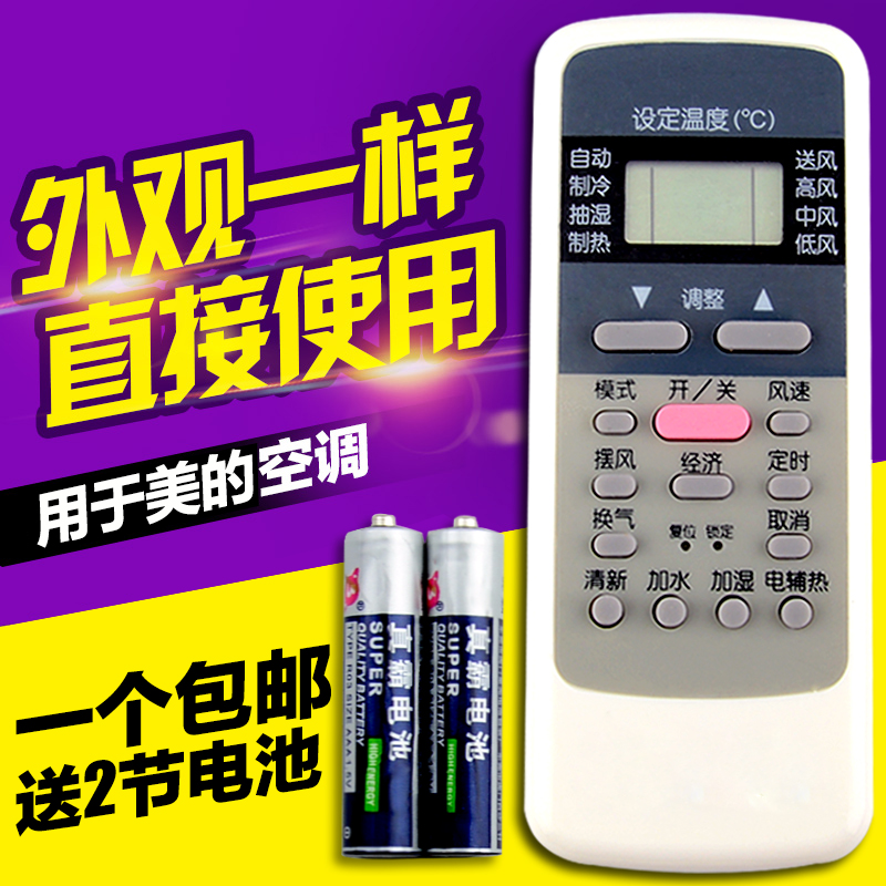 美的空调摇控器RN51K R51BG C D RN02A/BG-M R06/BG R11H通用原装