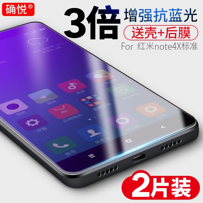 确悦 小米红米note4x钢化膜高配版note4高清防爆抗蓝光手机膜标准