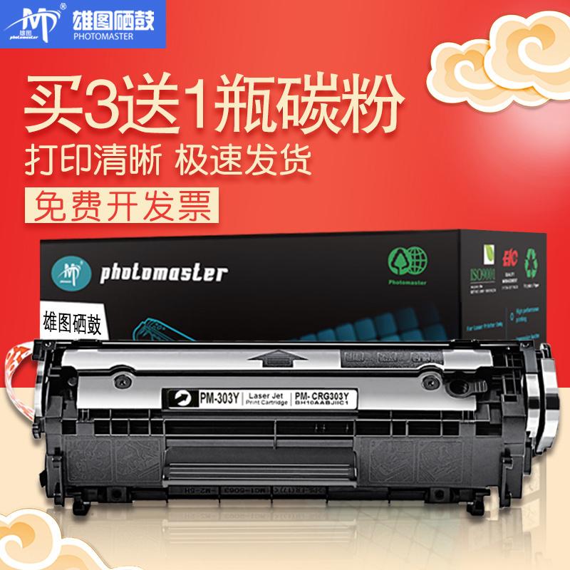 雄图适用佳能lbp2900打印机硒鼓303墨盒l11121e 3000 MF4010b FX9
